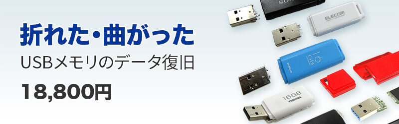 破損USBメモリの復旧