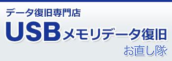 パソコン修理・データ復旧専門店 パソコンお直し隊